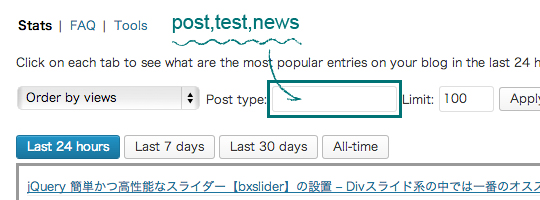 WordPress Popular PostsでVIEW数がカウントされない場合の対処法 - For custom post type